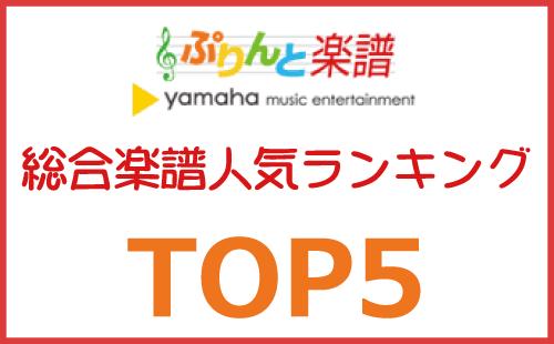 ぷりんと楽譜ランキング(2020年2月28日)