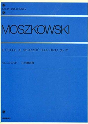 モシュコフスキー 15の練習曲 解説付 楽譜