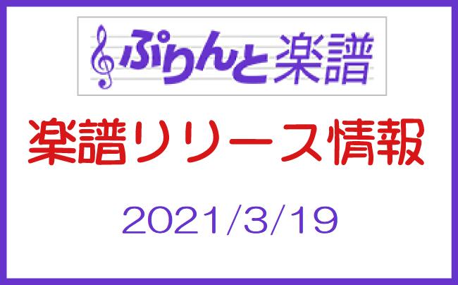 ぷりんと楽譜 新譜情報 2021年3月19日