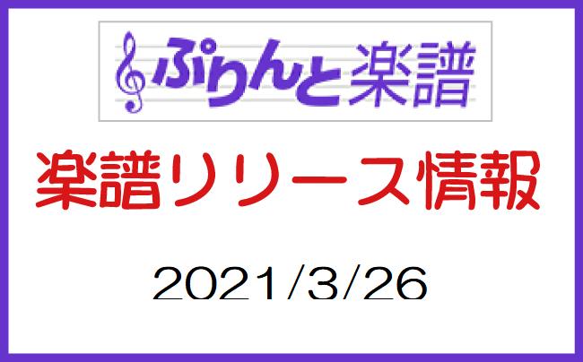 ぷりんと楽譜 新譜情報 2021年3月26日