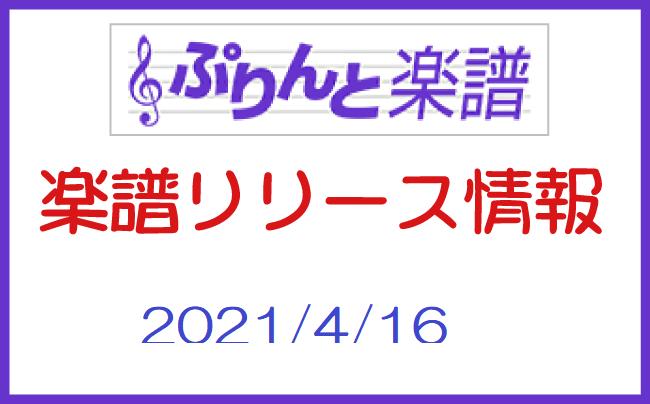 ぷりんと楽譜 新譜情報 2021年4月16日
