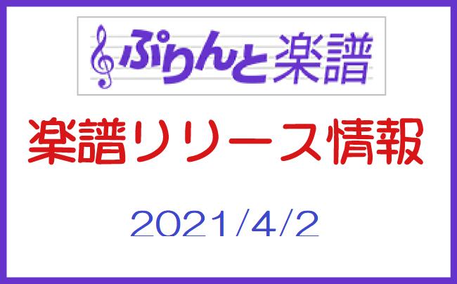 ぷりんと楽譜 新譜情報 2021年4月2日