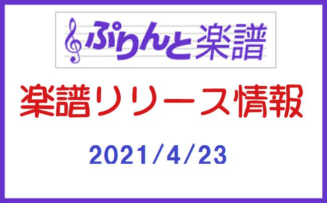 ぷりんと楽譜 新譜情報 2021年4月23日