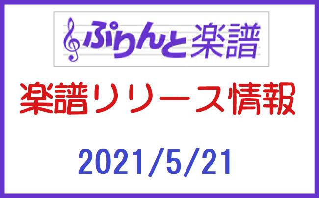ぷりんと楽譜 新譜情報 2021年5月21日
