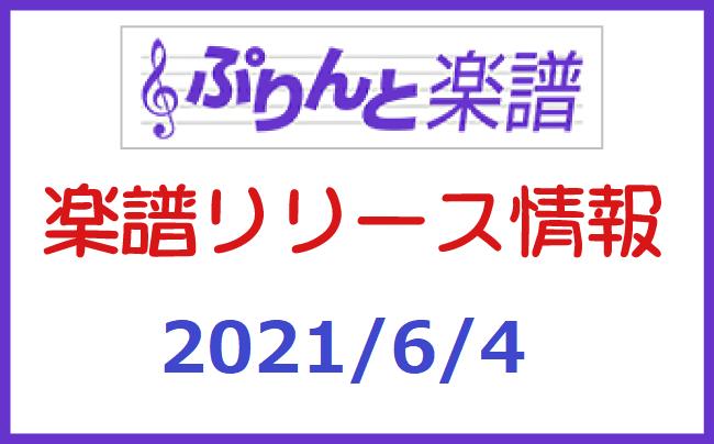ぷりんと楽譜 新譜情報 2021年6月4日