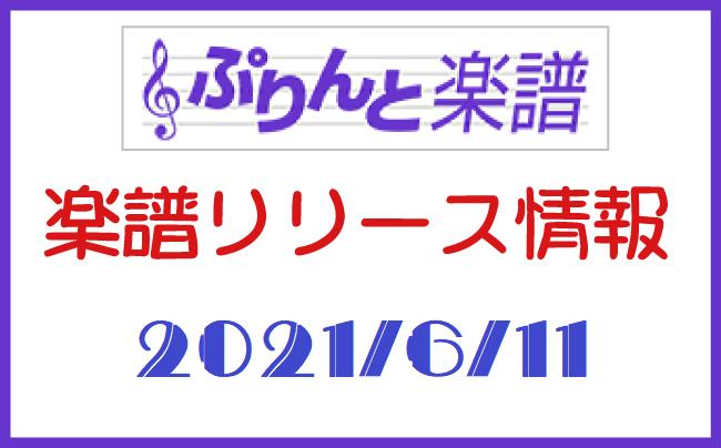 ぷりんと楽譜 新譜情報 2021年6月11日
