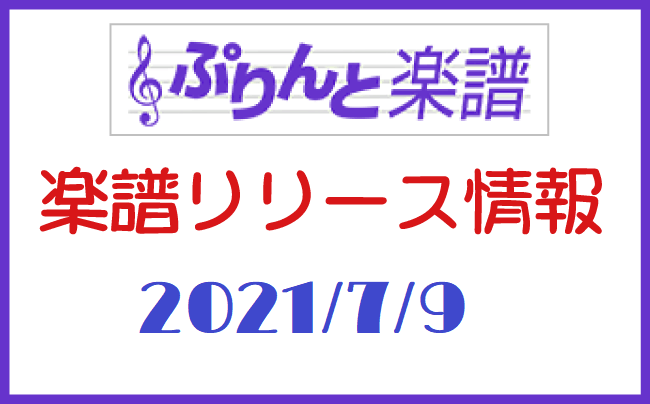 ぷりんと楽譜 新譜情報 2021年7月9日