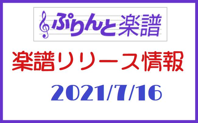 ぷりんと楽譜 新譜情報 2021年7月16日
