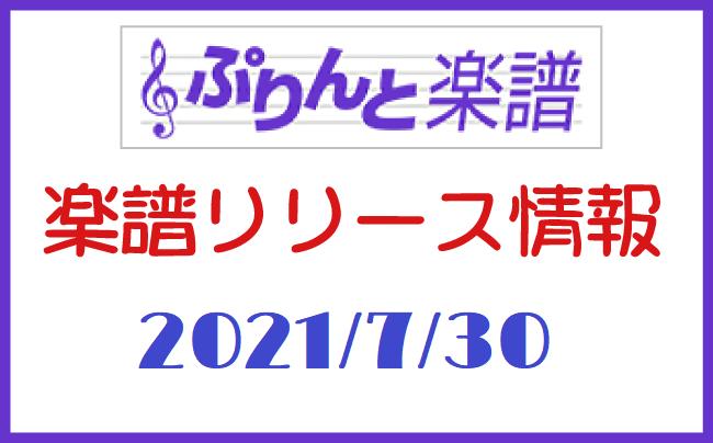 ぷりんと楽譜 新譜情報 2021年7月30日