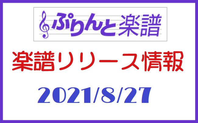 ぷりんと楽譜 新譜情報 2021年8月27日