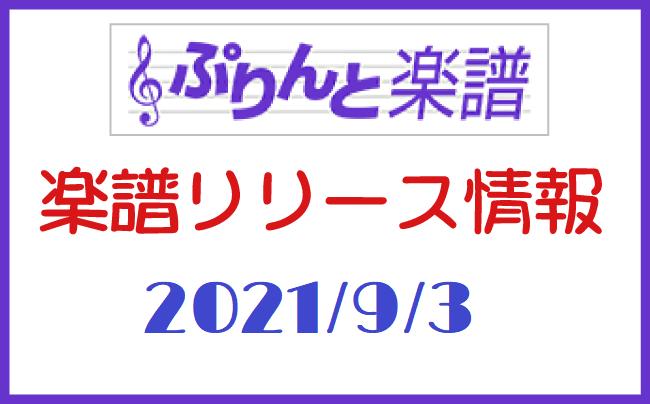 ぷりんと楽譜 新譜情報 2021年9月3日