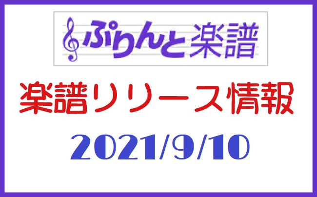 ぷりんと楽譜 新譜情報 2021年9月10日