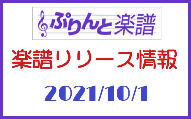 ぷりんと楽譜 新譜情報 2021年10月1日